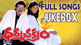 Dharmachakram (ధర్మచక్రం) Movie Full Songs Jukebox - Venkatesh, Ramya Krishna, Prema
