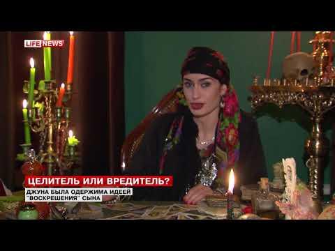 LIFENEWS  Валерия Карат рассказывает о целительнице Джуне