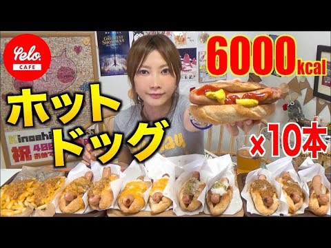 【MUKBANG】 10 Juicy Hot Dogs & Chili-Cheese Potatoes! [6000kcal] Chili Dogs..Etc [yelo CAFE] [CC]