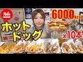 【MUKBANG】 10 Juicy Hot Dogs & Chili-Cheese Potatoes! [6000kcal] Chili Dogs..Etc [yelo CAFE] [CC]