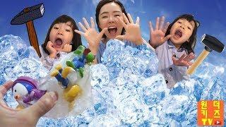 얼음구조대! 냉장고 얼음이 된 뽀로로와 친구들을 구출하라! 뽀로로구조대 얼음놀이 얼음깨기 얼음깨기대결 Frozen toys l  ICE Breaking