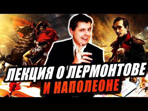 Наполеон – герой поколения Лермонтова лекция Е. Понасенкова