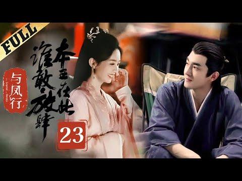 楚乔传 Princess Agents  23【先行版】 赵丽颖 林更新 窦骁 李沁主演 HD