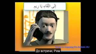 Учебный фильм арабского языка. Урок 2.