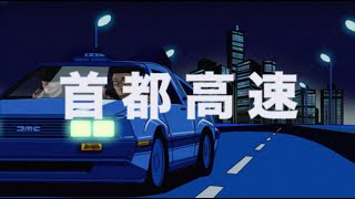 PEAVIS - 首都高速 feat. JNKMN (Visualizer)
