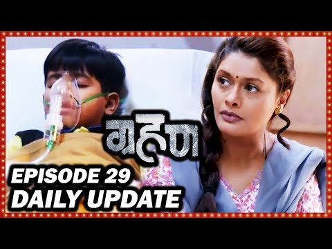 ग्रहण (Grahan) | Zee Marathi Serial | Daily Updates | 19th April | Episode No.29 | Marathi Katta