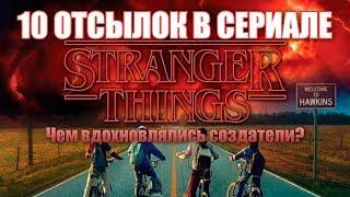 Топ 10 отсылок в сериале Очень Странные Дела 2. Загадочные события 2, пасхалки. Stranger Things 22