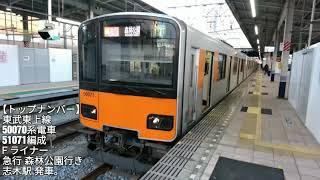 【トップナンバー】東武50070系電車 51070編成 東武東上線Fライナー急行 森林公園行き 志木駅発車。