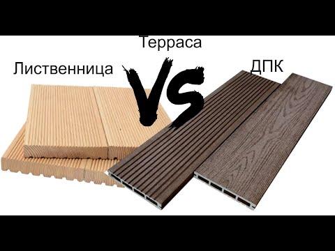 Терраса из Лиственниц или из ДПК? Что выбрать ? Минусы #террасы из #лиственница и полюсы #ДПК