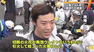 火災で建設作業員4人が死亡 東京・多摩市のビル工事現場