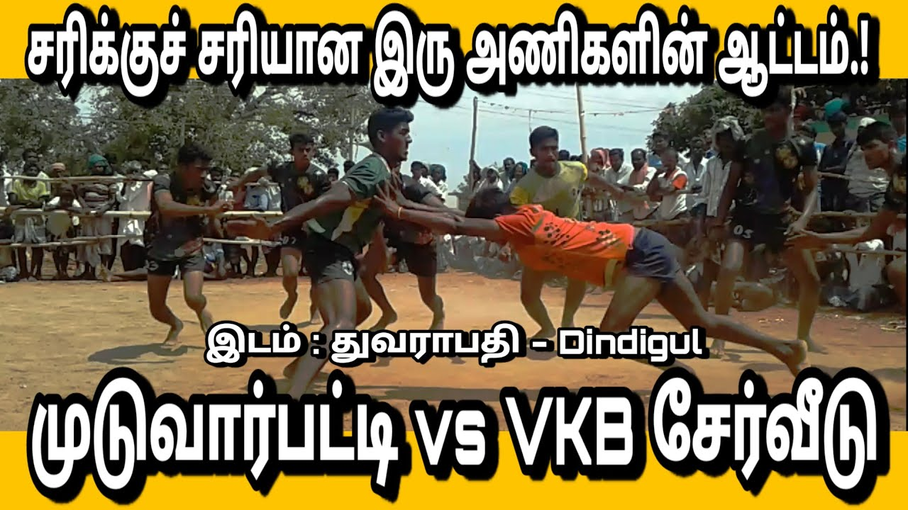 Download சேர்வீடு(VKB Serveedu) vs முடுவார்பட்டி(Muduvarpatti) in துவராபதி-DindigulKabaddiMatch -01/2016