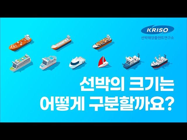 선박의 크기는 어떻게 구분할까요?