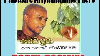 Bodhi Poojawa - Panadure Ariyadhamma Thero