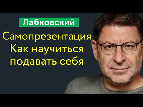 Самопрезентация Лабковский Михаил