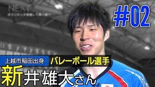 【NEXT】File.002 稲田出身 バレーボール選手 新井雄大さん