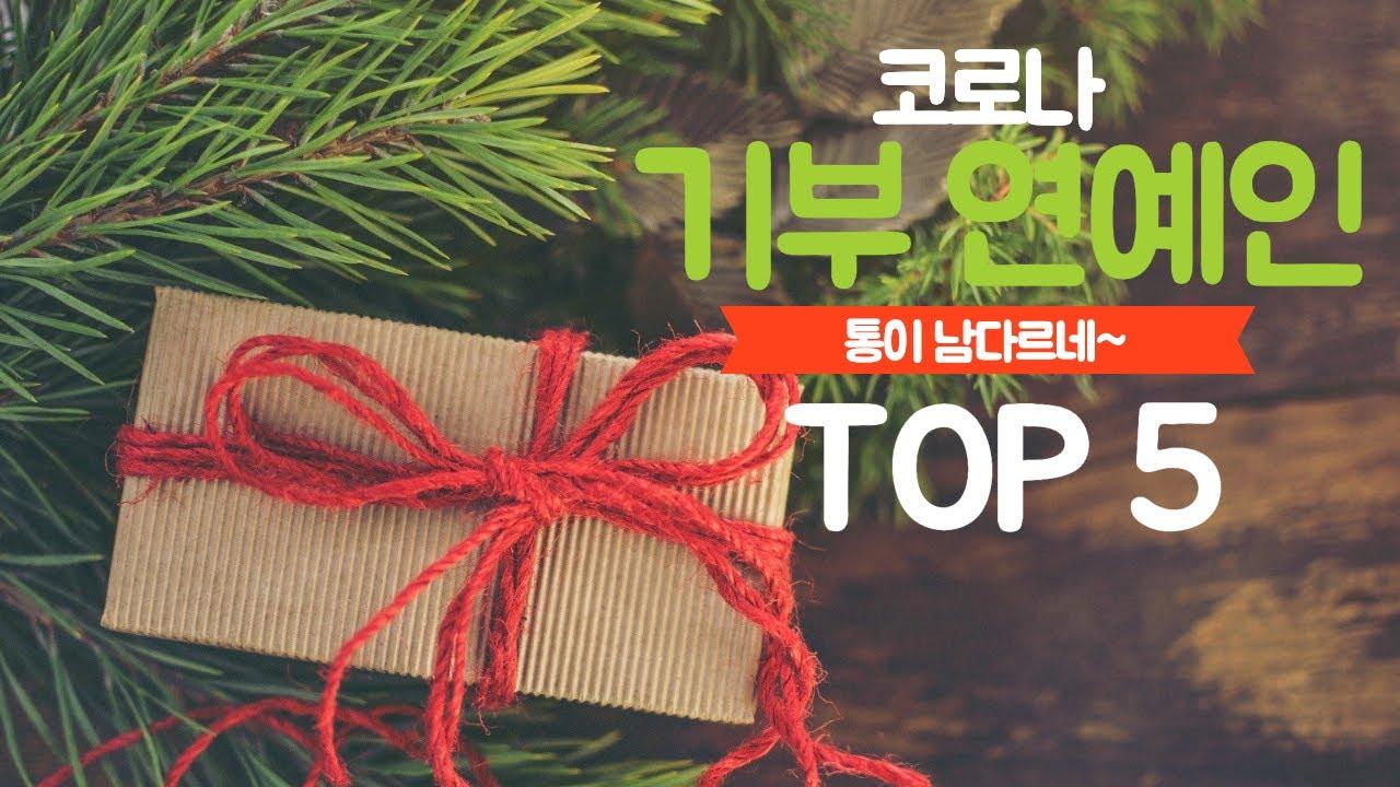 💕 통이 남다른 코로나 기부 연예인 TOP 5 💕이웃까지 챙기는 따뜻한 심성