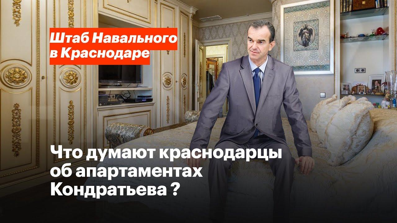 Что думают краснодарцы об  апартаментах Кондратьева?