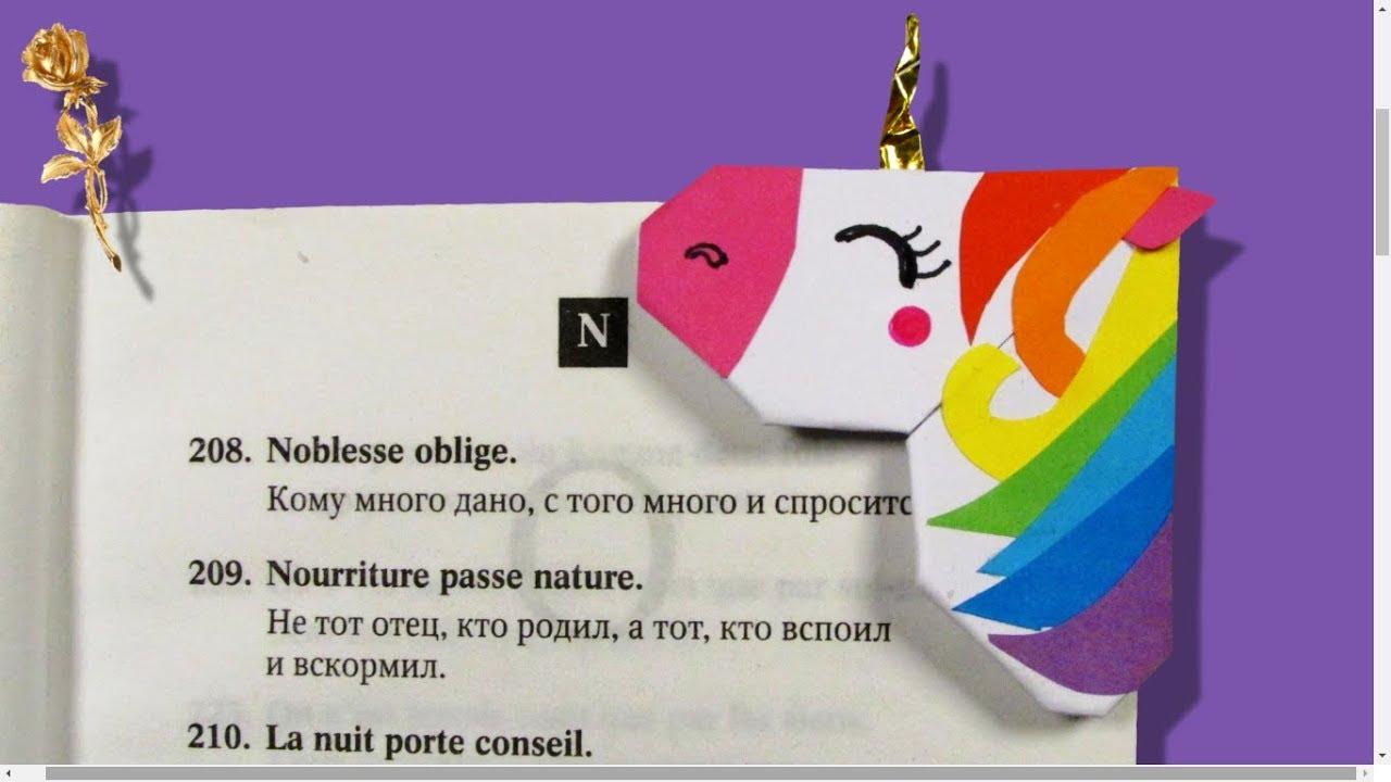 Origami Facile Marque Page Licorne Youtube