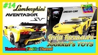 XingBao XB-03008 ลัมโบ Lamborghini Aventador | รีวิว เลโก้จีน #จุ๊กกุ่ย TOYS 14