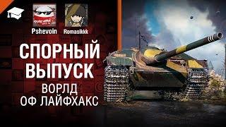 Спорный выпуск - Ворлд оф лайфхакс №21 - от Pshevoin и Romasikkk [World of Tanks]