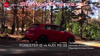 スバル フォレスター vs. アウディ RS Q3/日独チューンドSUVの実力