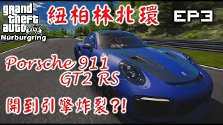 【RHung】GTA5 紐柏林北環:保時捷911 開到引擎炸裂?!|Nürburgring:Porsche 911GT2 RS-EP3★(GTA 5 Mods Gameplay)