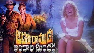 Adavi Ramudu Andala Sundari Latest Hollywood (Telugu) Dubbing Full Movie | 2017