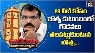 Seat Fight in Botsa Satyanarayana Family   Vizianagaram   Oorantha Anukuntunnaru  News