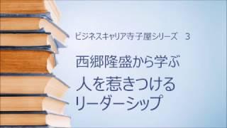 【プログラムの意図と目的】 明治維新の最大の功労者であり、日本を大変...