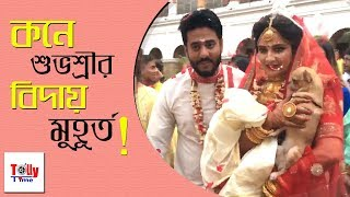 দেখে নিন, কনে Subhashree'র বিদায়ের আবেগঘন মুহূর্ত! Raj Chakraborty