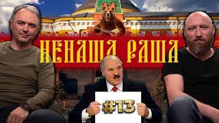 Самопроголошений катує Протасевича Domestos заплямував репутацію Скабєєва і полуничка НЕНАША РАША