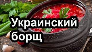 Варим настоящий Украинский борщ