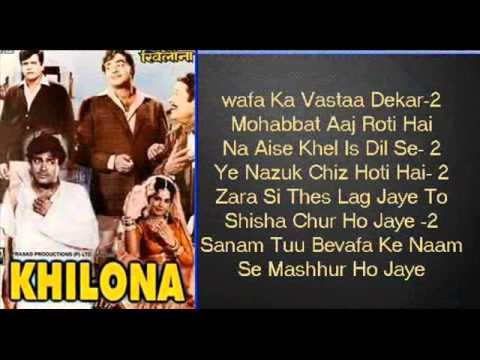 Agar dilbar ki ruswai  ( Khilona) Free karaoke with lyrics by Hawwa -