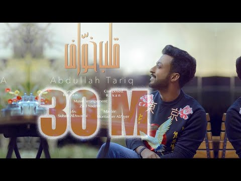 عبدالله طارق - قلب خواف 2017 | Galb Khwaf - (Official video) Abdullah Tariq