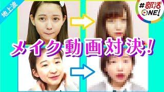 色んなメイク動画をご紹介!ノアちゃんめっちゃかわいい〜! #部活ONE!...