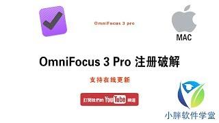 omnifocus 3 pro 注册破解 mac 版 2018年最新视频