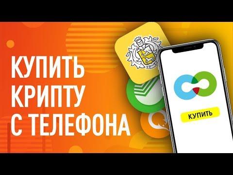 Totalcoin - покупка крипты с Qiwi, Сбербанка и Тинькофф | Покупка биткоин через киви, сбер, Tinkoff
