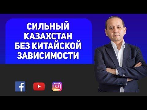 СИЛЬНЫЙ КАЗАХСТАН БЕЗ КИТАЙСКОЙ ЗАВИСИМОСТИ