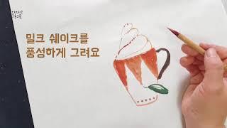 캘리그라피 로고 제작 간판글씨와 수묵일러스트 카페로고 …