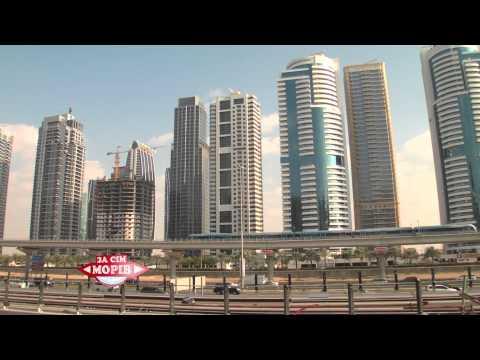 Movenpick Jumeirah Beach 5*, Dubai, UAE, За семь морей