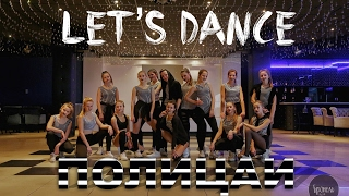 Download Let's Dance (Chutovo) - Полицаи Mp3 and Videos