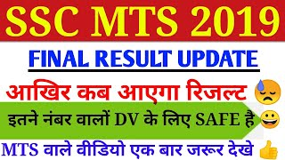 SSC MTS EXPECTED RESULT DATE 2019 || SSC MTS TIER 2 RESULT 2019 || SSC MTS 2019 || SSC MTS DV 2019 |