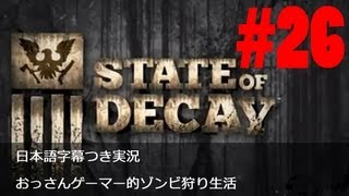 【STATE OF DECAY-26】おっさんゲーマー的ゾンビ狩り生活【日本語字幕付】