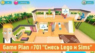 Game Plan #701 'Смесь Lego и Sims'