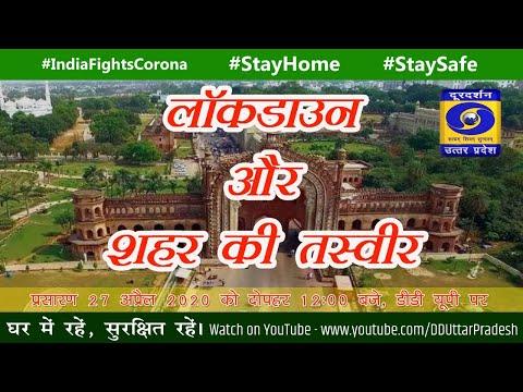 Lockdown Aur Shahar Ki Tasveer - 12PM, 27.04.2020 ।। COVID-19
