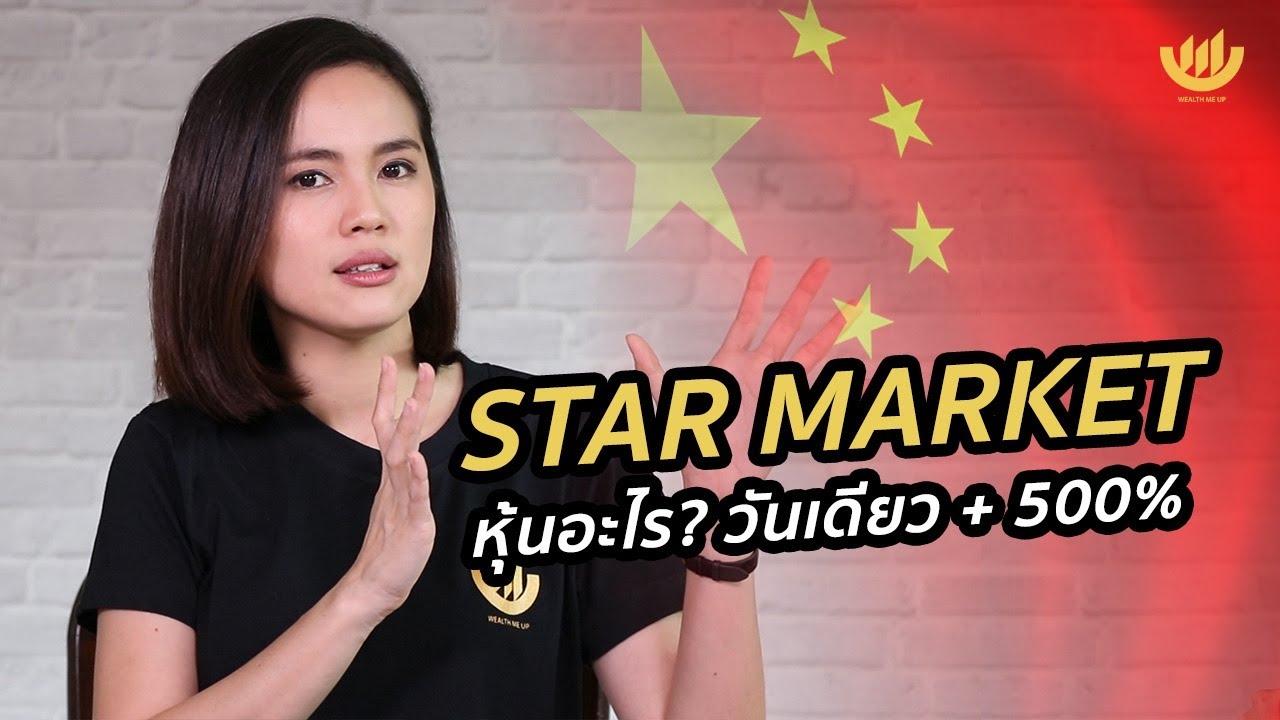 หุ้นทะลุฟ้า STAR Market