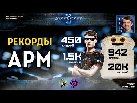 20000 ДЕЙСТВИЙ В МИНУТУ?! Игроки-хлебушки ставят рекорды в StarCraft II