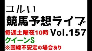 【Live】ユルい競馬予想ライブ(Vol.157)※回線不調のため中途半端に終わってしまいました。(Vol.159から安定します)