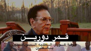 قمر دورين -  كورال الطلبة السودانيين بالفلبين