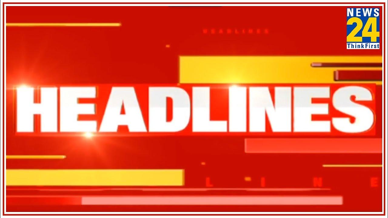 11 PM News Headlines| 26 September 2020 | Hindi News | Latest News | Today's News || News24